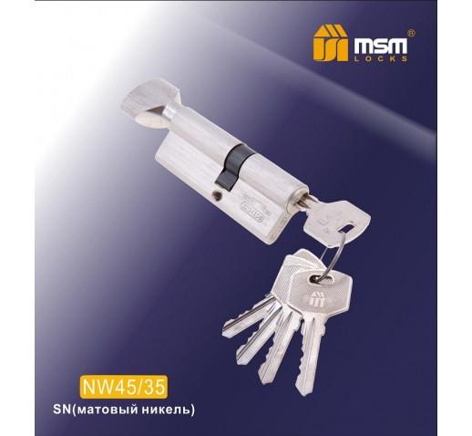 Цилиндровый механизм NW 45/35 к/б 5кл.  SN мат. хром MSM